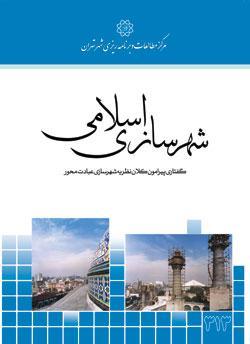 پروژه شهرسازی اسلامی