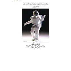 مجموعه آموزش مقدماتی الکترونیک (الکتراتیس)