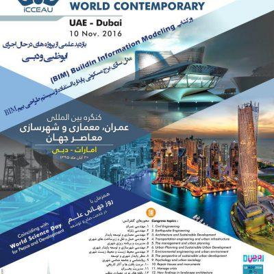 کنگره بین المللی عمران ، معماری و شهرسازی معاصر