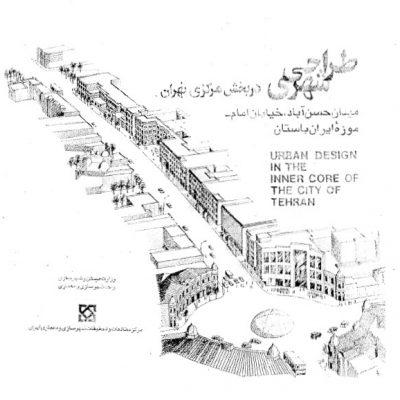 کتاب طراحی شهری در بخش مرکزی تهران