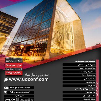 کنگره بین المللی معماری و شهرسازی معاصر خاورمیانه