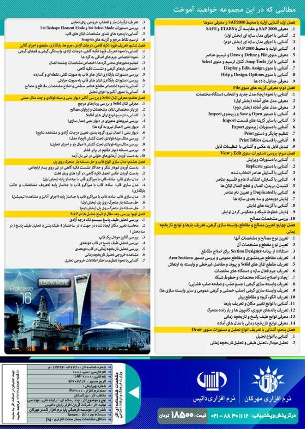 آموزش تصویری SAP 2000