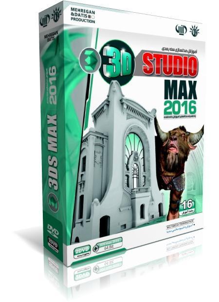 آموزش نرم افزار ۳D Max 2016