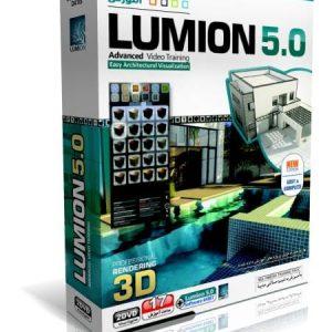 آموزش نرم افزار Lumion