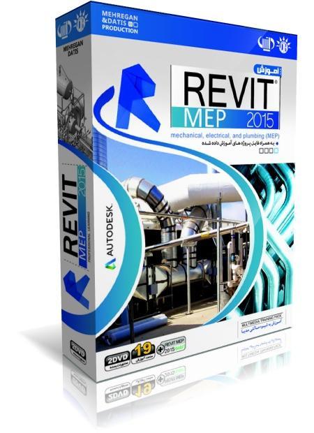 آموزش جامع Revit MEP