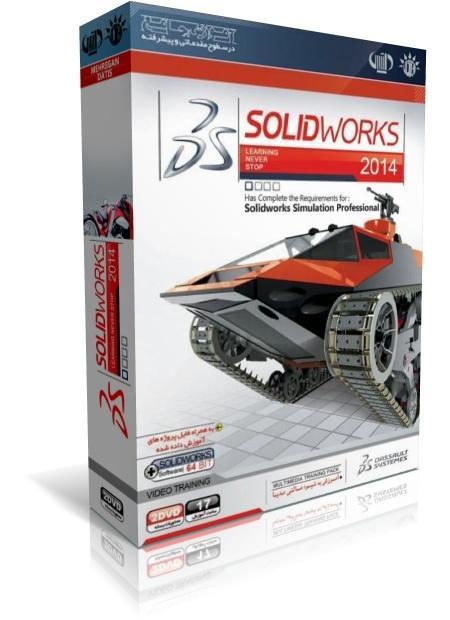 آموزش جامع Solidworks