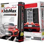 آموزش طراحی ماشین در ۳DMAX به صورت تصویری