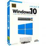 آموزش ویندوز ۱۰ به همراه نسخه کامل ویندوز ۱۰