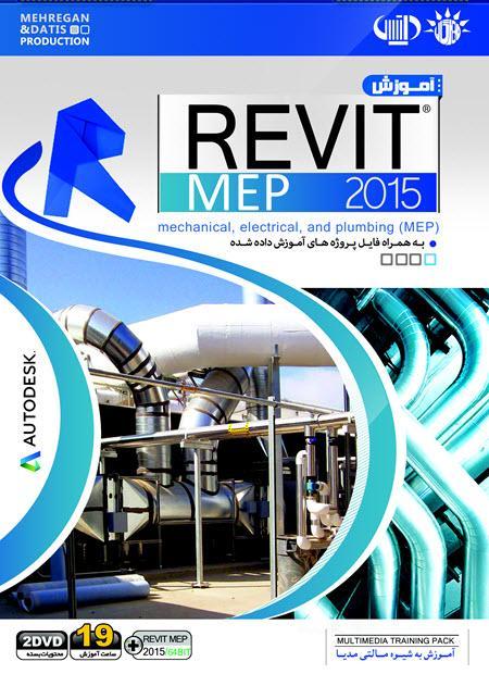 آموزش Revit MEP