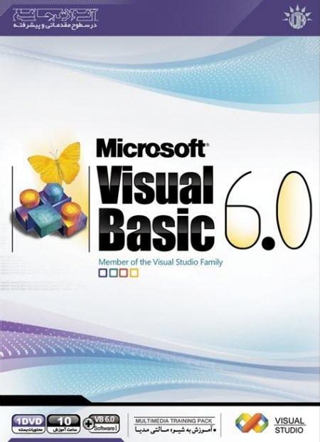 آموزش Visual Basic