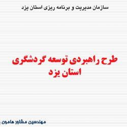 طرح توسعه گردشگری استان یزد