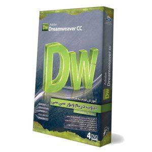 آموزش نرم افزار Dreamweaver CC