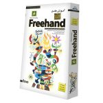 آموزش نرم افزار Freehand به صورت تصویری