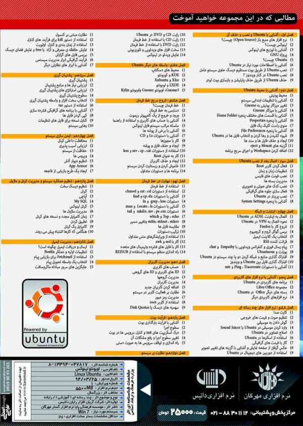 آموزش کامل Linux Ubuntu