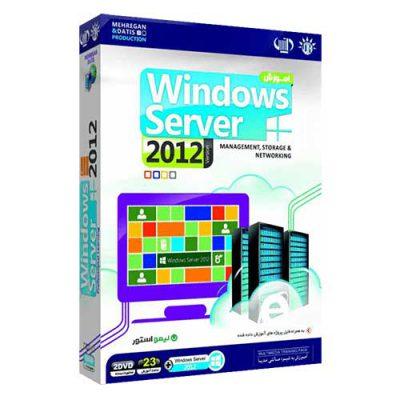 آموزش تصویری Windows Server 2012