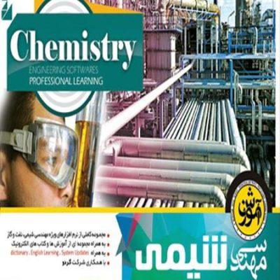 آموزش مهندسی شیمی