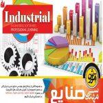 بسته آموزش مهندسی صنایع به صورت ویژه