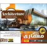 بسته آموزش مهندسی معماری به صورت ویژه