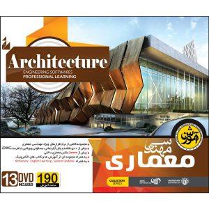 آموزش مهندسی معماری