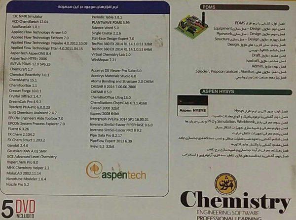 بسته مهندسی شیمی