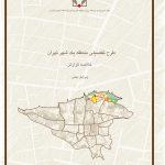 طرح تفصیلی منطقه یک تهران | گزارش و مطالعات کامل طرح تفصیلی منطقه ۱