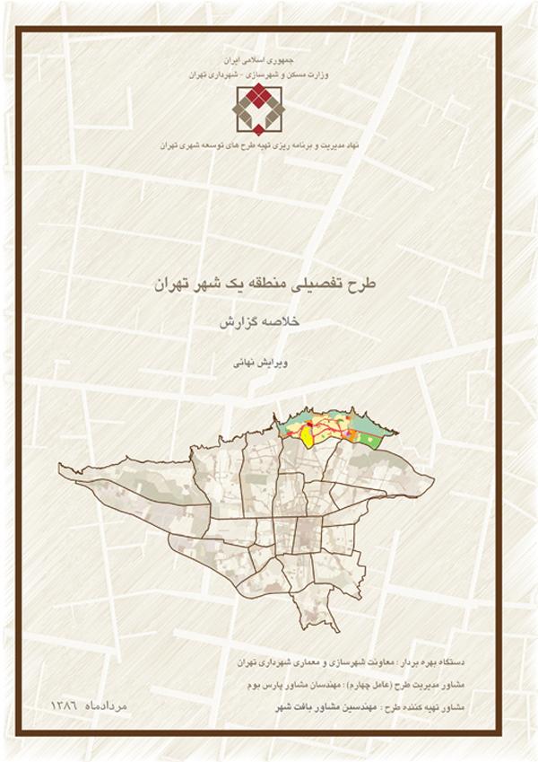 طرح تفصیلی منطقه یک تهران
