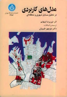 مدل های کاربردی در تحلیل مسائل شهری