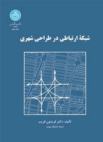 کتاب شبکه ارتباطی در طراحی شهری