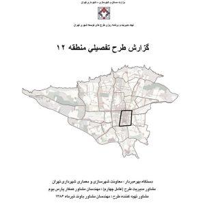 طرح تفصیلی منطقه دوازده تهران