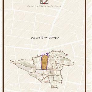 طرح تفصیلی منطقه دو تهران