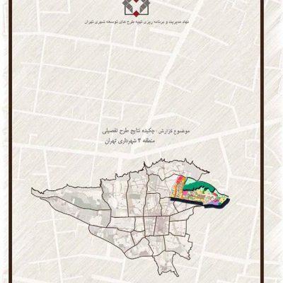 طرح تفصیلی منطقه چهار تهران