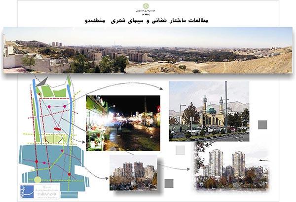 مطالعات ساختار فضایی و سیمای شهر منطقه دو