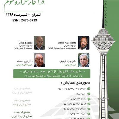 سومین همایش بین المللی معماری، عمران و شهرسازی