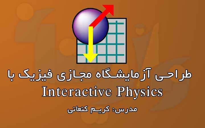 طراحی آزمایشگاه مجازی فیزیک با استفاده از نرم افزار Interactive Physics