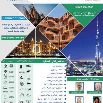 چهارمین دوره کنفرانس بین المللی معماری و شهرسازی پایدار