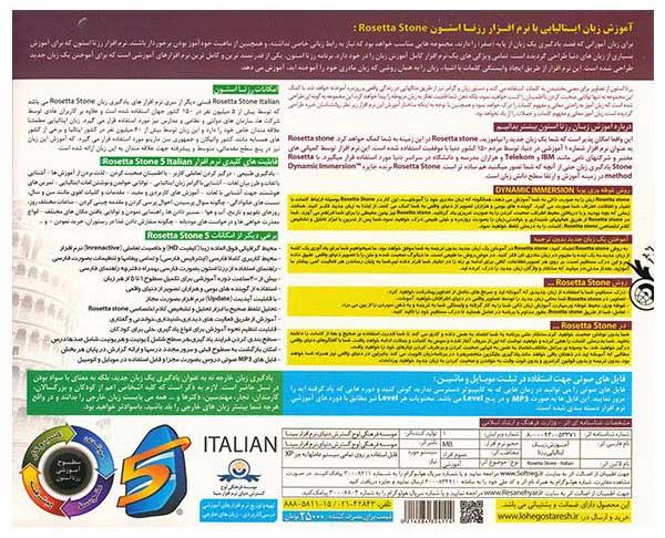 آموزش زبان ایتالیایی رزتا استون