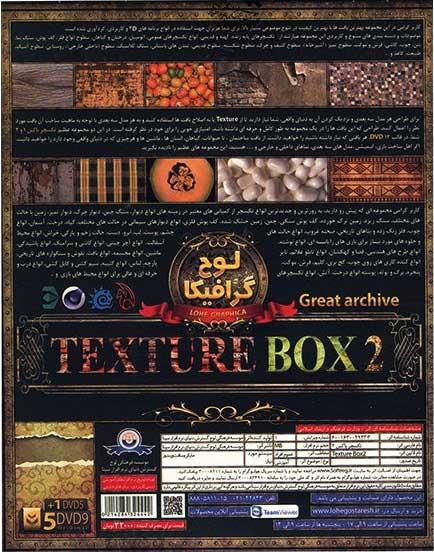 تکسچر باکس 2