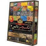 مجموعه تکسچر باکس ۲ | Texture Box