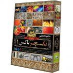 مجموعه کامل تکسچر باکس ۱ ویژه طراحان   Texture Box