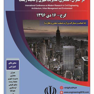 کنفرانس بین المللی پژوهشهای نوین