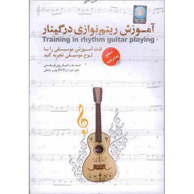 آموزش تصویری ریتم نوازی در گیتار