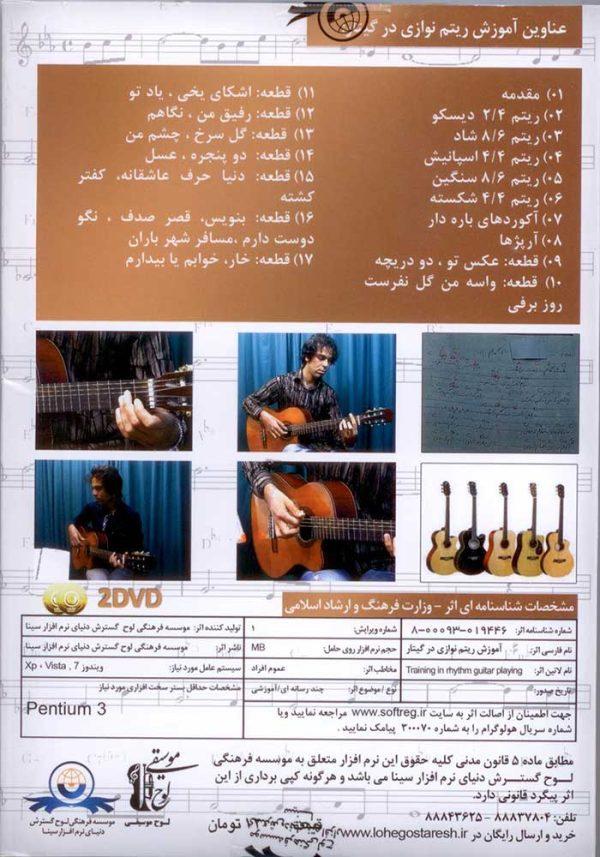 آموزش پیشرفته ریتم نوازی در گیتار