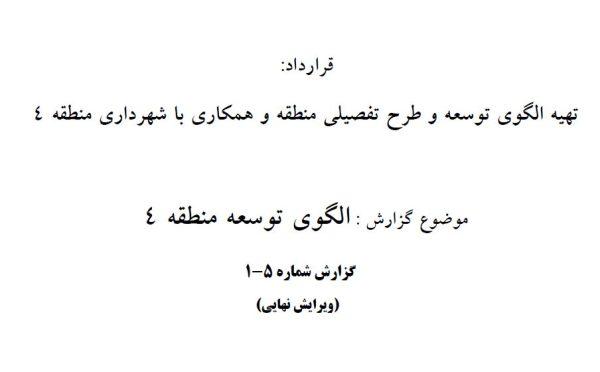 الگوی توسعه منطقه 4 تهران