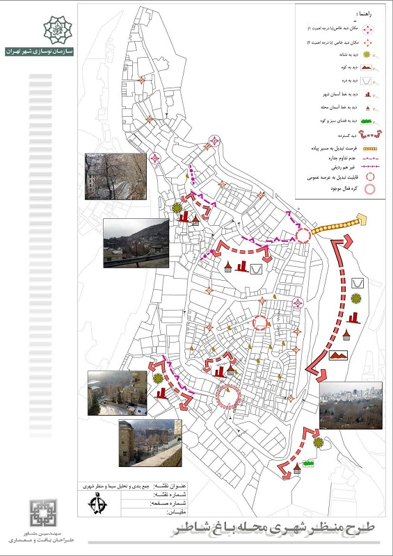 تحلیل سیما و منظر شهری باغ شاطر