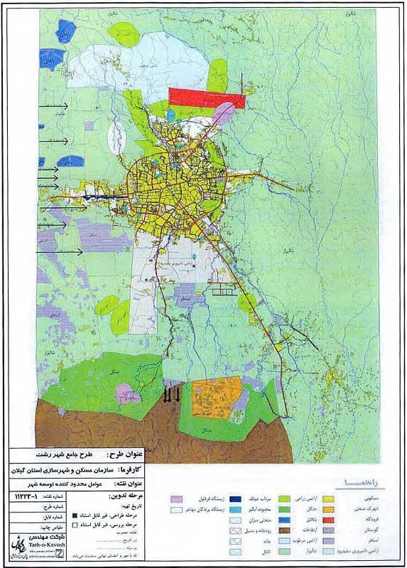 عوامل محدودکننده توسعه شهر رشت