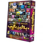 مجموعه پلاگین باکس جهت تغییرات حرفه ای بر روی تصاویر