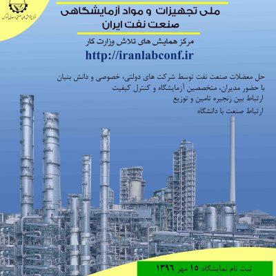 نمایشگاه ملی تجهیزات و مواد آزمایشگاهی صنعت نفت