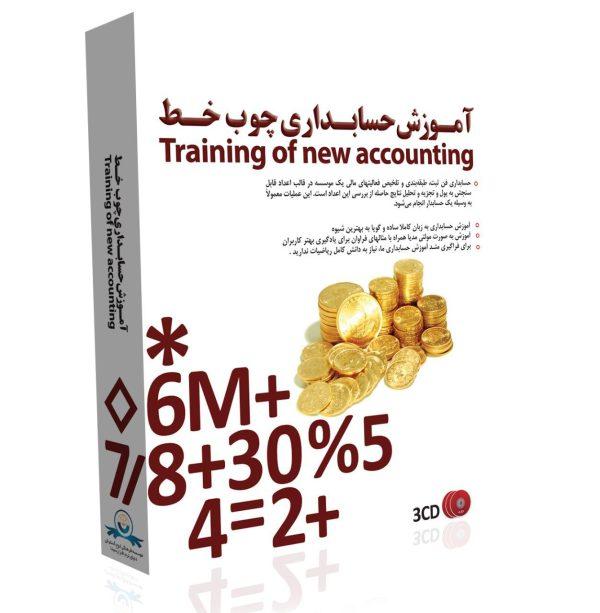 آموزش تصویری حسابداری چوب خط