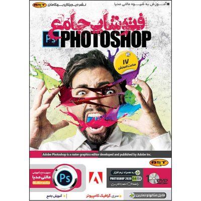 آموزش تصویری Photoshop 2020