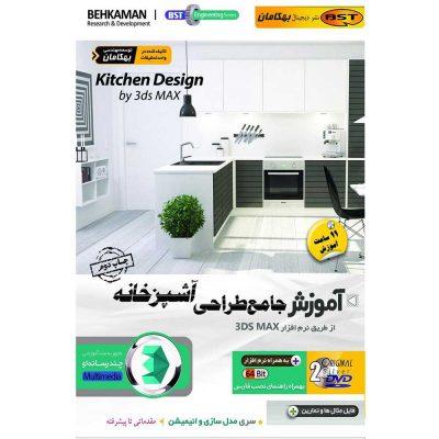 آموزش طراحی آشپزخانه با تری دی مکس